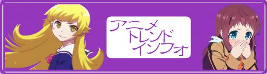 アニメトレンドインフォ